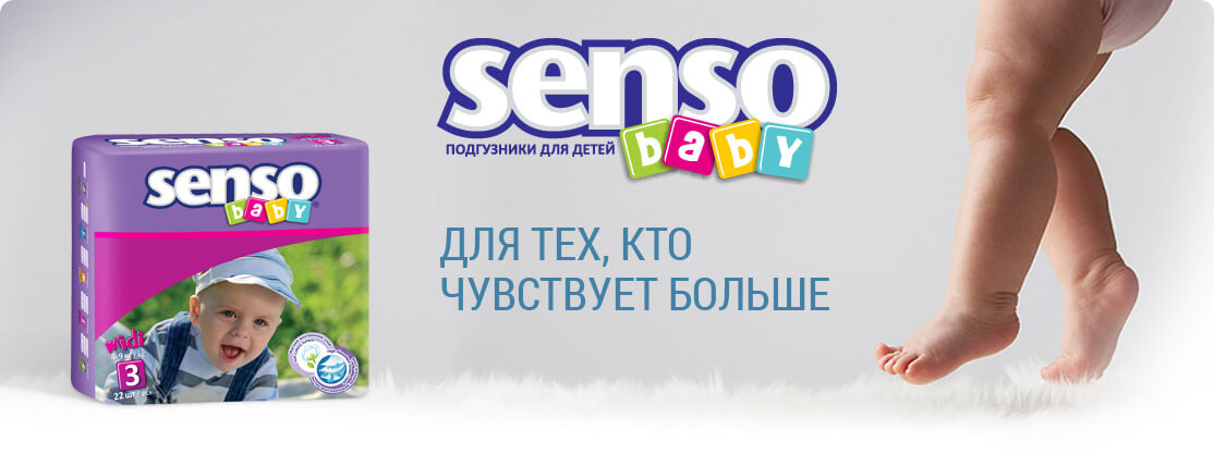 ООО «БелЭмса» производитель подгузников «SENSO BABY» 36dcf9f6410